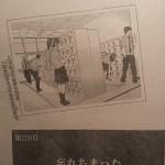 黒子のバスケストーリーダイジェスト 第220Q 「忘れちまった」