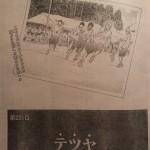 黒子のバスケストーリーダイジェスト 第221Q 「テツヤ」